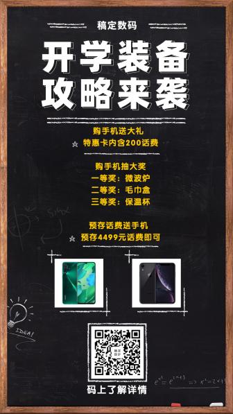 开学促销/数码/简约创意/手机海报