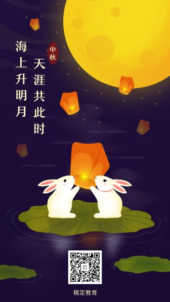 中秋/中秋节/营销/手机海报