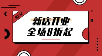 新店开业/活动促销/简约喜庆/banner横图