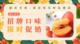 水果饮品/新店开业/简约文艺/banner横图