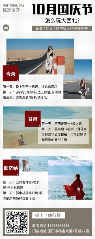 国庆旅游/西北游行程介绍/简约清新/长图海报