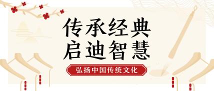 弘扬中国传统文化经典课程