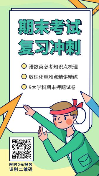 期末考试复习冲刺卡通手绘手机海报