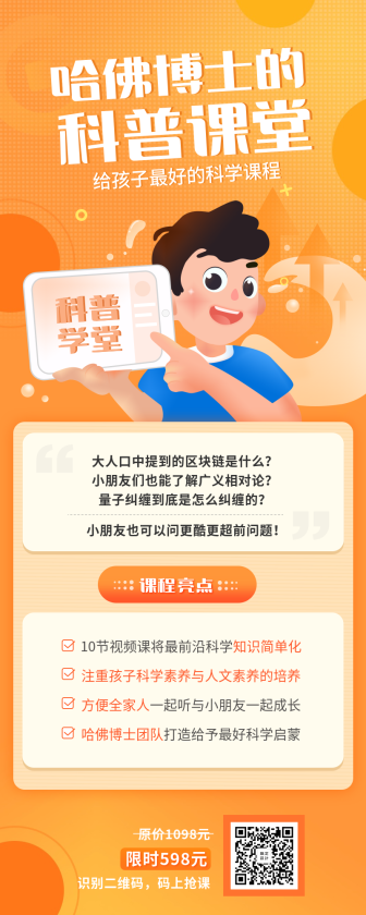 少儿科普课堂/招生培训/长图海报