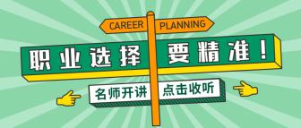 职业选择要精准课程封面