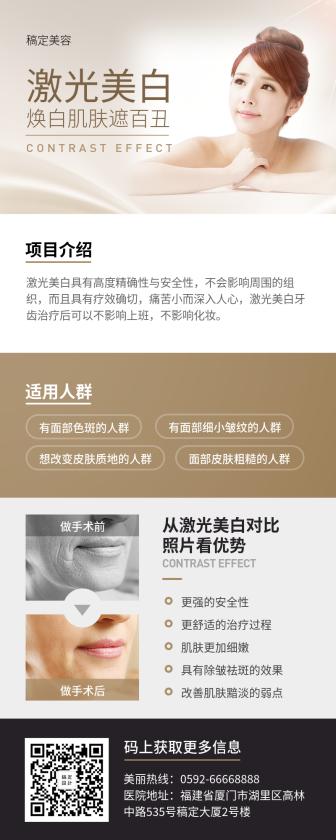 美容护肤/简约时尚/项目介绍/营销长图