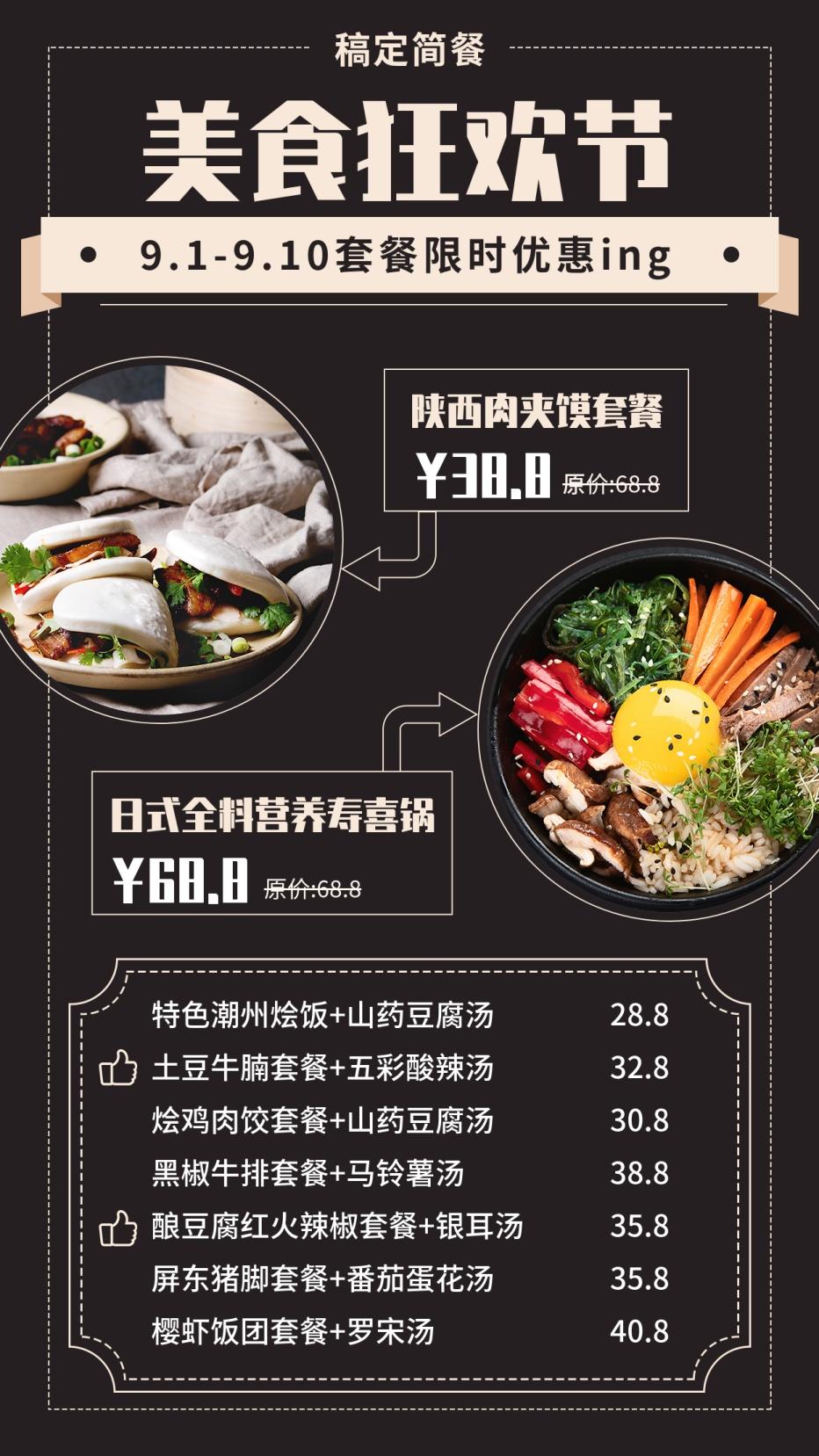 餐饮美食/美食狂欢促销/简约/手机海报