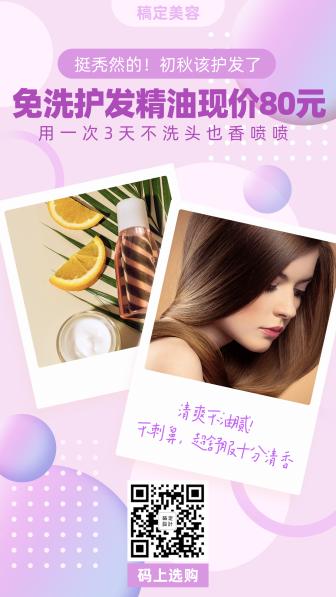 秋季美容/简约时尚/产品推广/手机海报