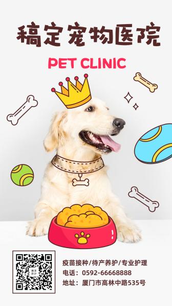 可爱萌宠宠物医院手机海报