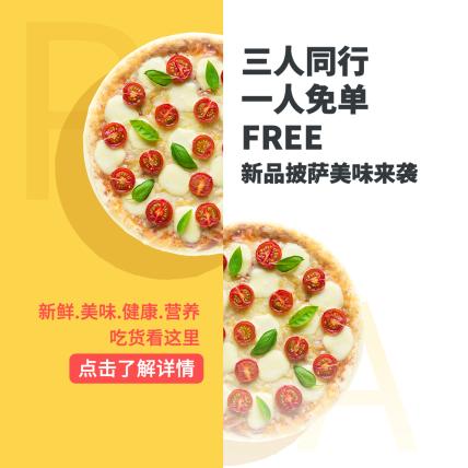优惠促销活动餐饮美食实景排版方形文章配图