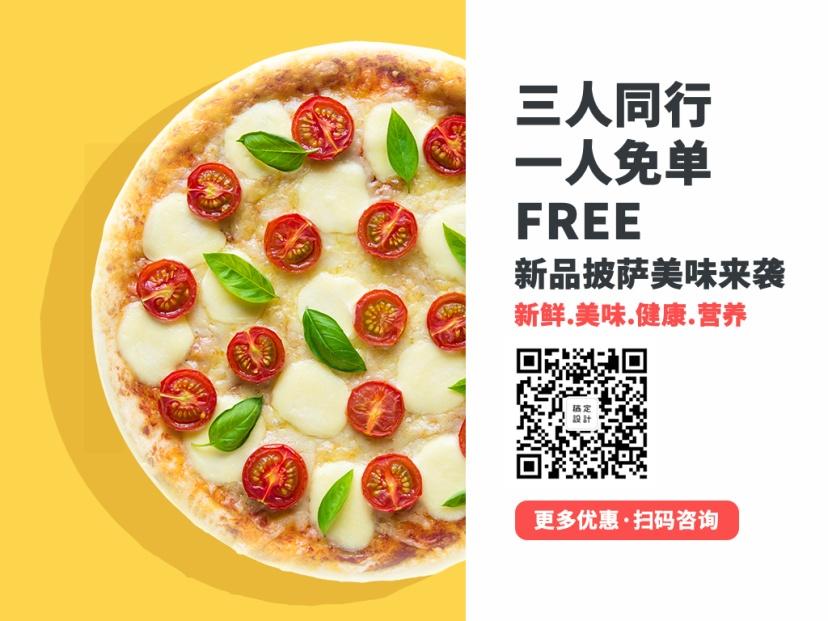 优惠促销活动餐饮美食实景排版横版文章配图
