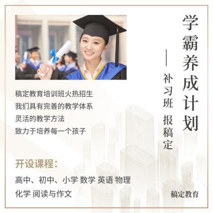 简约排版白金风/学霸养成计划补习班/招生招新/文章配图