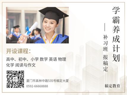 简约排版/学霸养成计划补习班/招生招新/
