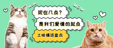 可爱萌宠宠物店/土味情话/公众号首图