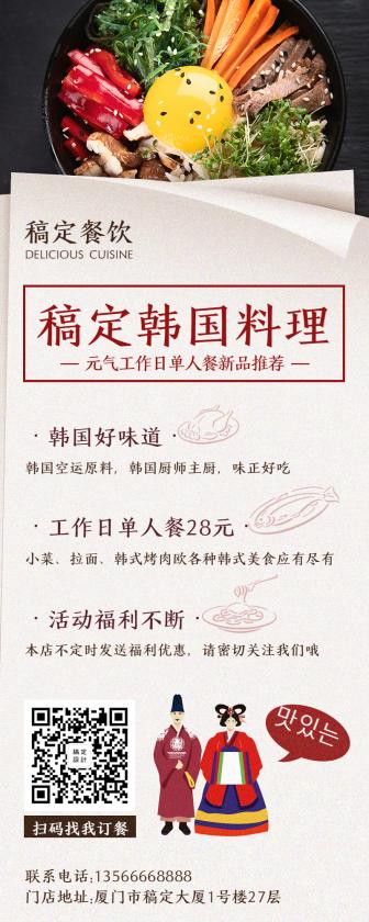 餐饮美食/韩料促销/简约创意/营销长图