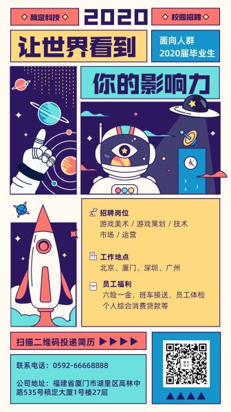 校园招聘/扁平/手机海报