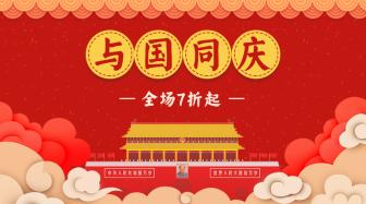 国庆促销/喜庆中国风/banner横图