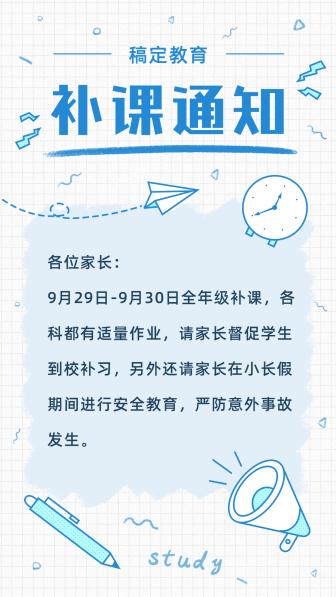 国庆补课/教育培训/通知公告/手机海报