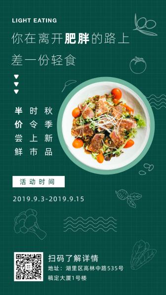 餐饮美食/轻食美食促销/简约/手机海报