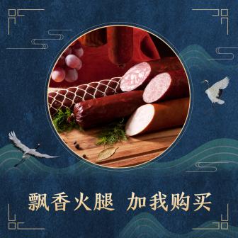 餐饮美食/火腿/中国风复古/方形海报