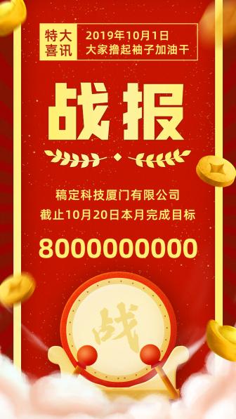 喜报战报/喜庆/手机海报