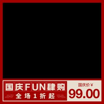 国庆节特惠红色主图图标