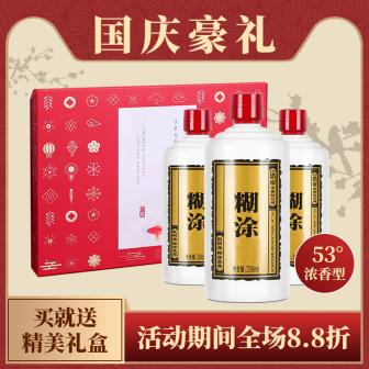 国庆节/酒水饮品/促销好礼/直通车主图
