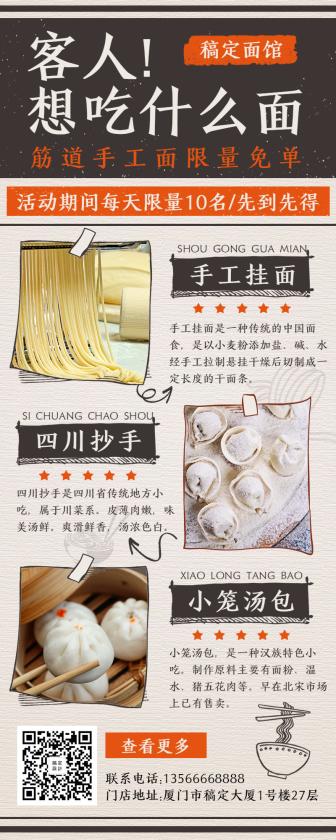 餐饮美食/美食促销/创意简约/营销海报