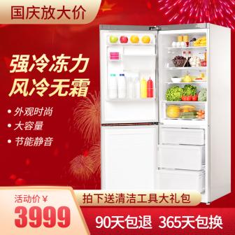 国庆节/家电冰箱/促销喜庆/直通车主图