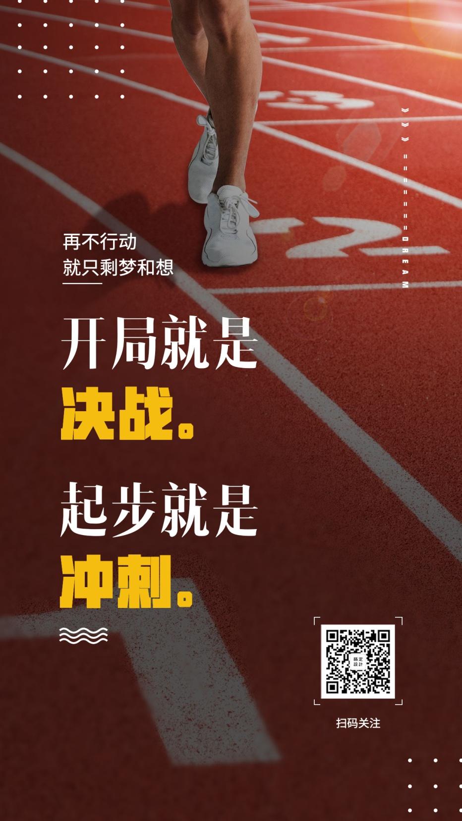 企业文化/正能量/励志/手机海报