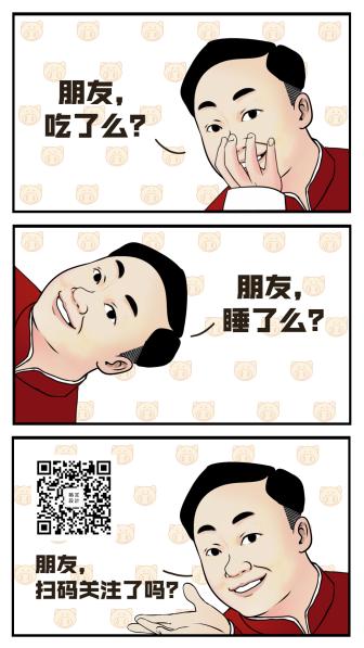 漫画条漫/扫码关注/恶搞趣味创意/手机海报