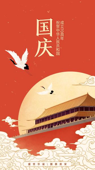 国庆/党政/中国风/插画/手机海报