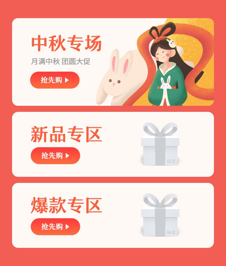 中秋节/中秋新品/中秋爆款/活动专区