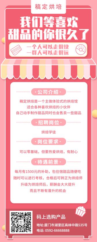 餐饮招聘/美食烘焙/可爱卡通/营销长图