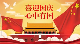 国庆/餐饮美食/喜庆中国风/banner横图