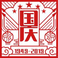窗花剪纸/红色中国风/国庆节/公众号次图