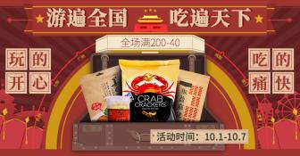 国庆节美食零食创意促销电商海报banner