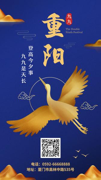 重阳节节日祝福中国风蓝金风仙鹤手机海报