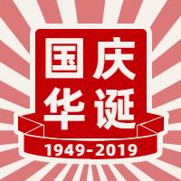 国庆节中国风公众号次图