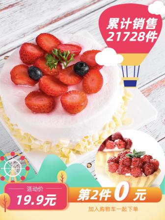 国庆节/美食甜点/清新卡通/套系轮播主图1