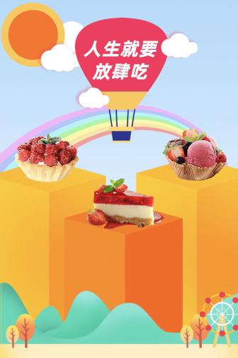 国庆节/美食甜点/清新卡通/套系轮播主图2