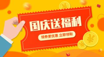 国庆促销/餐饮美食/创意手绘/banner横图