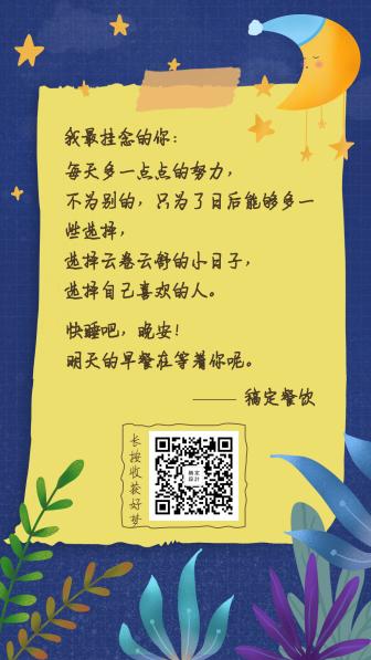 餐饮美食/晚安问候/创意手绘/日签海报