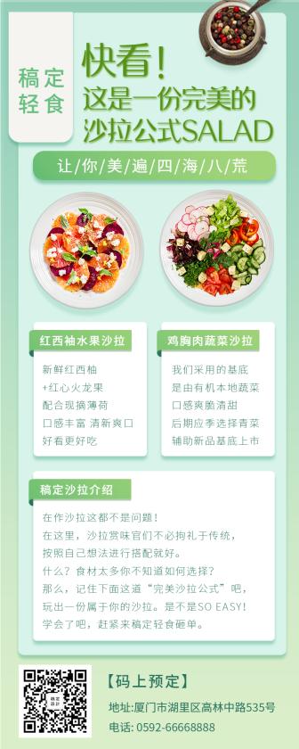 餐饮美食/轻食沙拉/知识科普/营销长图