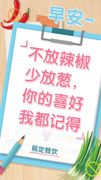 餐饮美食/早安问候/简约创意/日签海报