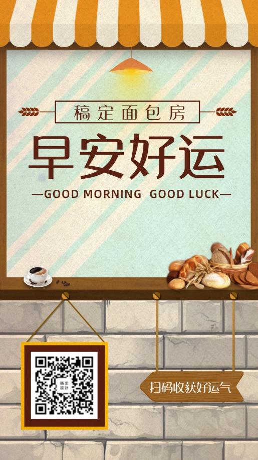 餐饮美食/早安问候/复古文艺/日签海报