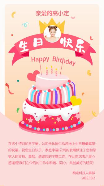 生日祝福/插画/手机海报