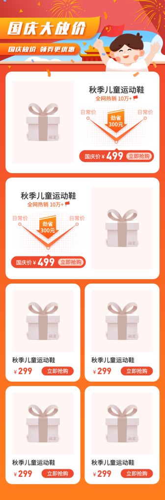 国庆节/通用/喜庆/红色/热卖推荐