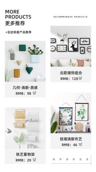 百货/简约/更多推荐/新品推荐