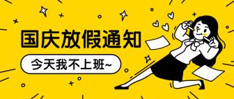 国庆放假通知手绘漫画风公众号首图